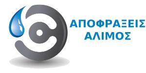 Αποφραξεις Αλιμος Logo